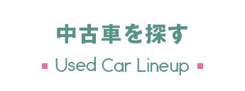 U-Car(中古車)を探す