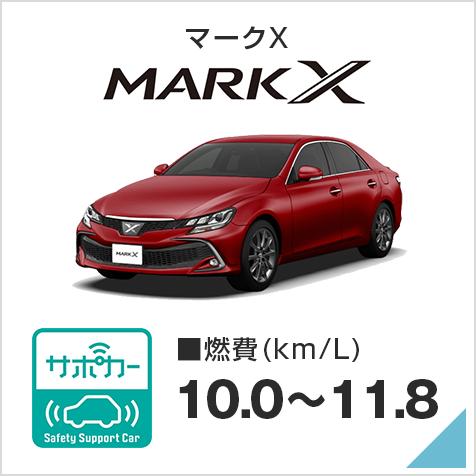 マークX MARK X