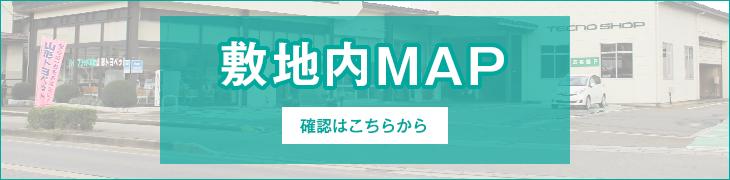 山形トヨペット 長井店敷地内MAPはこちら