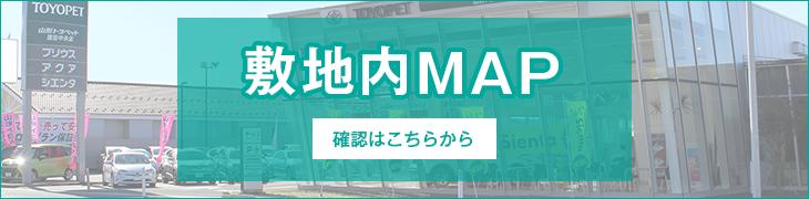 山形トヨペット 酒田中央店敷地内MAPはこちら