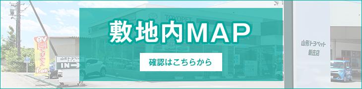山形トヨペット 新庄店敷地内MAPはこちら