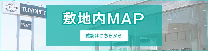 山形トヨペット 鶴岡店敷地内MAPはこちら