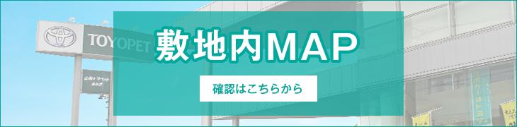山形トヨペット 米沢店敷地内MAPはこちら