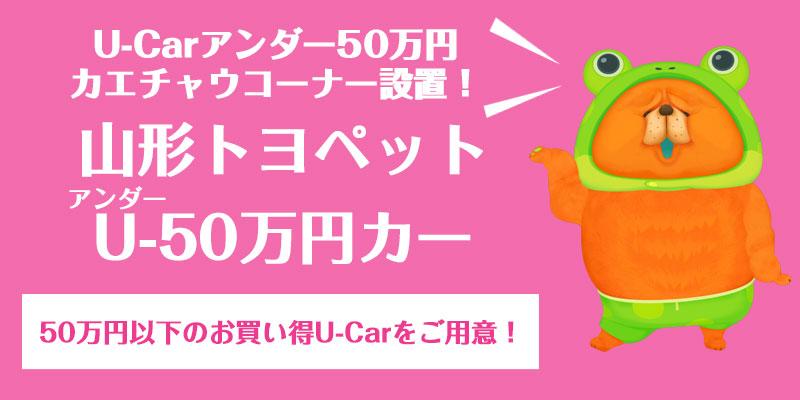 U-Carアンダー50万円カエチャウコーナー