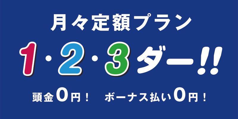 月々定額プラン1・2・3ダー!!
