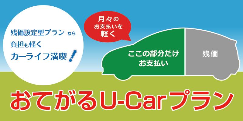 おてがるU-Carプラン